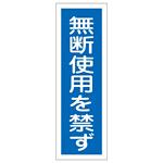 短冊型一般標識5 360×120×1mm 表記:無断使用を禁ず (093098)