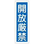 短冊型一般標識5 360×120×1mm 表記:開放厳禁 (093099)