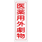 短冊型一般標識5 360×120×1mm 表記:医薬用外劇物 (093105)