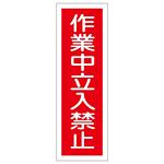 短冊型一般標識5 360×120×1mm 表記:作業中立入禁止 (093115)