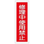 短冊型一般標識7 360×120×1mm 表記:修理中使用禁止 (093159)