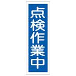 短冊型一般標識7 360×120×1mm 表記:点検作業中 (093170)