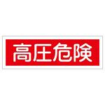 短冊型一般標識 ヨコ型 120×360×1mm 表記:高圧危険 (093194)