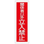 短冊型一般標識7 360×120×1mm 表記:関係者以外 立入禁止 (093197)