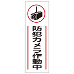 標識 防犯カメラ作動中 360×120 (093265)