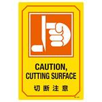 英文字入りサイン標識 450×300×1mm 表記:切断注意 (095222)