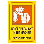 英文字入りサイン標識 450×300×1mm 表記:まき込まれ注意 (095228)