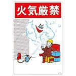 イラスト標識 450×300×1mm 表記:火気厳禁 (096001)