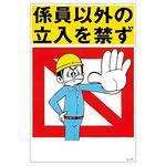 イラスト標識 450×300×1mm 表記:係員以外の立入を禁ず (096017)