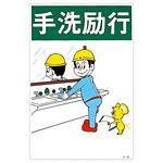 イラスト標識 450×300×1mm 表記:手洗励行 (096020)