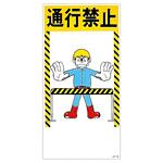 イラスト標識 600×300×1mm ラミ加工 表記:通行禁止 (097002)