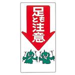 建設向けイラスト標識 600×300×1mm 表記:足もと注意 (098008)