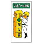 建設向けイラスト標識 600×300×1mm 表記:無災害 (098011)