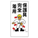 建設向けイラスト標識 600×300×1mm 表記:保護具完全着用 (098013)