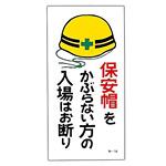 建設向けイラスト標識 600×300×1mm 表記:保安帽をかぶらない方の・・ (098014)