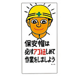 建設向けイラスト標識 600×300×1mm 表記:保安帽は必ず・・ (098015)