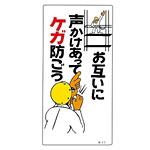 建設向けイラスト標識 600×300×1mm 表記:お互いに声かけあって・・ (098017)