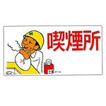イラスト標識 300×600×1mm 表記:喫煙所 (098034)