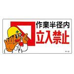 イラスト標識 300×600×1mm 表記:作業半径内 立入禁止 (098039)