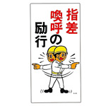 建設向けイラスト標識 600×300×1mm 表記:指差喚呼の励行 (098052)
