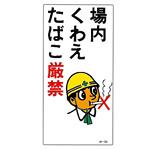 建設向けイラスト標識 600×300×1mm 表記:場内くわえたばこ厳禁 (098065)