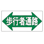 イラスト標識 300×600×1mm 表記:歩行者通路 (098067)