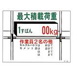 イラスト標識 450×600×1mm 最大積載荷重 (098068)