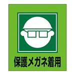 保護メガネ着用表示 イラストステッカー 5枚1組 (099003)