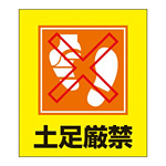 土足厳禁表示 イラストステッカー 5枚1組 (099025)
