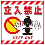 吊り下げ標識用 表示シート 430mm角 表記:立入禁止 (100001)