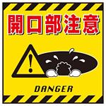 吊り下げ標識用 表示シート 430mm角 表記:開口部注意 (100006)