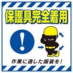 吊り下げ標識用 表示シート 430mm角 表記:保護具完全着用 (100010)