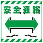 吊り下げ標識用 表示シート 430mm角 表記:安全通路 (100019)