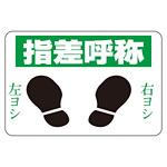 路面標識 300×450 表記:指差呼称 右ヨシ左ヨシ (101002)
