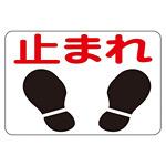 路面標識 300×450 表記:止まれ (101004)