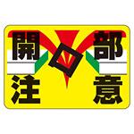 路面標識 300×450 表記:開部注意 (101013)