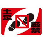 路面標識 300×450 表記:土足厳禁 (101014)