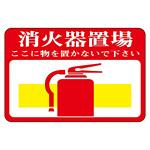 路面標識 300×450 表記:消火器置場 (101019)