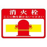 路面標識 300×450 表記:消火栓 (101020)