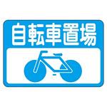 路面標識 300×450 表記:自転車置場 (101021)