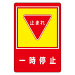 路面標識 900×600 表記:一時停止 (101027)