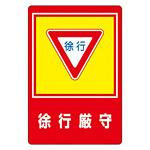 路面標識 900×600 表記:徐行厳守 (101028)