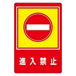 路面標識 900×600 表記:進入禁止 (101029)