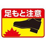 路面標識 300×450 表記:足もと注意 (101041)
