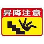 路面標識 300×450 表記:昇降注意 (101042)