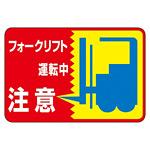 路面標識 300×450 表記:フォークリフト運転中 注意 (101043)