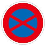 路面道路標識 600mm丸 表示:駐停車禁止 (101102)