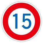 路面道路標識 600mm丸 表示:速度制限15K (101107)