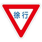 路面道路標識 800mm三角 表記:徐行 (101109)