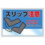 路面標識(アルミタイプ) スリップ注意 300×450 (101115)